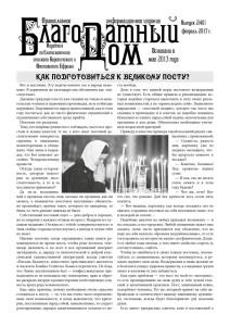 БЛАГОДАТНЫЙ ДОМ №40 ФЕВРАЛЬ 2017